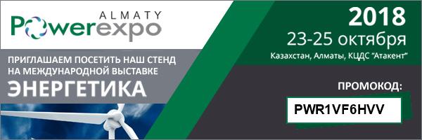 АКЭТО Энергетика посетите наш стенд на PowerExpo Almaty 2018